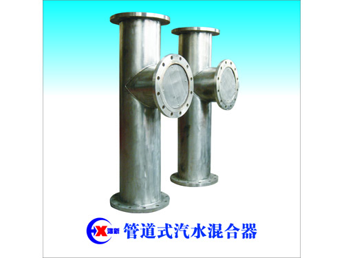 A Pipeline type steam water mixing heater