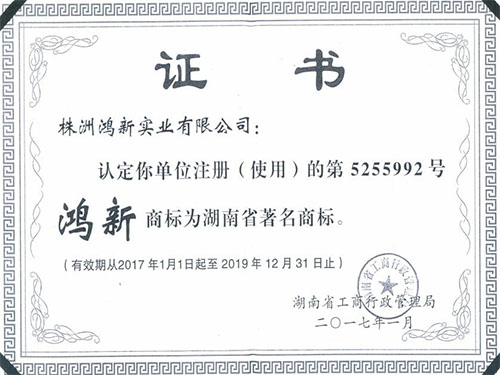 famous-application-for-trademark-registration-in-HuNan